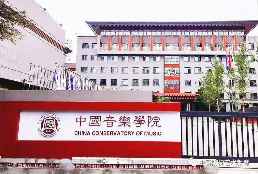 2021年11所音乐学院文化录取分数线汇总
