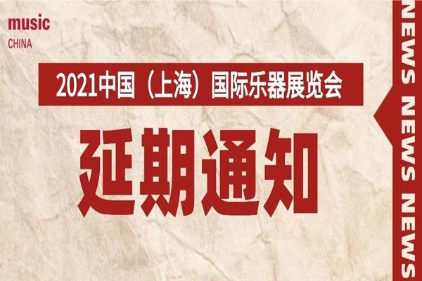 2021中国(上海)国际乐器展览会延期举办通知